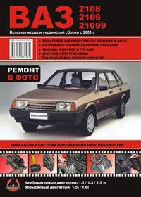 Руководство по ремонту ВАЗ 2108 / ВАЗ 2109 / ВАЗ 21099 (включая модели украинской сборки)