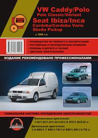 Руководство по ремонту Volkswagen Caddy / VW Polo / Seat Ibiza / Cordoba / Inca / Skoda Pickup с 1994 года