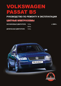Руководство по ремонту Volkswagen Passat В5 с 2000 года