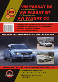 Руководство по ремонту Volkswagen Passat B6 c 2005 / VW Passat B7 с 2010 г. / VW Passat CC с 2008 года