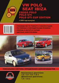 Руководство по ремонту Volkswagen Polo / Volkswagen Cross Polo / Seat Ibiza с 2006 года
