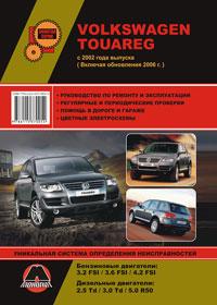 Руководство по ремонту Volkswagen Touareg с 2002 года