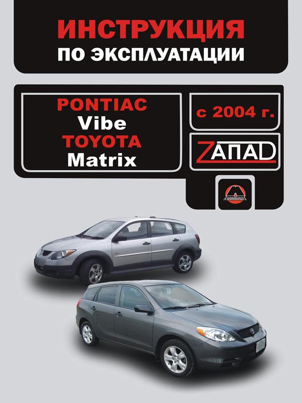 книга по ремонту pontiac vibe, книга по ремонту понтиак вайб, руководство по ремонту pontiac vibe