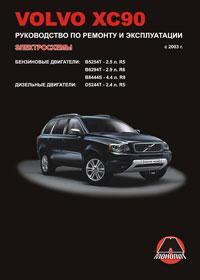 Руководство по ремонту Volvo XC90 с 2003 года