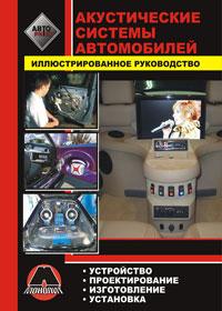 Акустические системы автомобиля. Установка автомобильных акустических систем