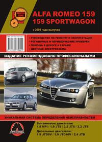 книга по ремонту alfa romeo 159, книга по ремонту альфа ромео 159, руководство по ремонту alfa romeo 159