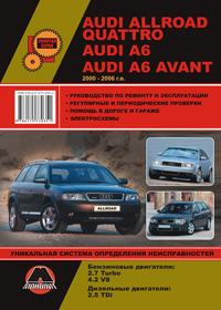 Руководство по ремонту Audi Allroad / Audi A6 / Audi A6 Avant 2000-2006 года