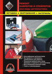 Ремонт бамперов и спойлеров автомобиля. Советы и рекомендации по ремонту ав ...