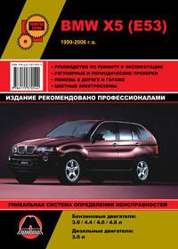 Руководство по ремонту BMW Х5 (E53) 1999-2006 года