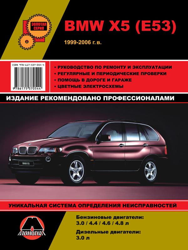 bmw x5 2001 руководство по эксплуатации