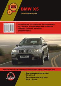 Руководство по ремонту BMW Х5 с 2006 года