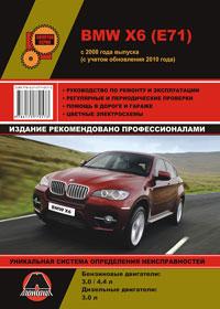 Руководство по ремонту BMW Х6 с 2008 года