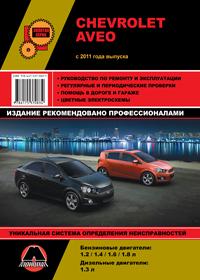 Руководство по ремонту Chevrolet Aveo / Sonic / Holden Barina с 2011 года