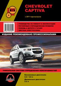 Руководство по ремонту Chevrolet Captiva с 2011 года