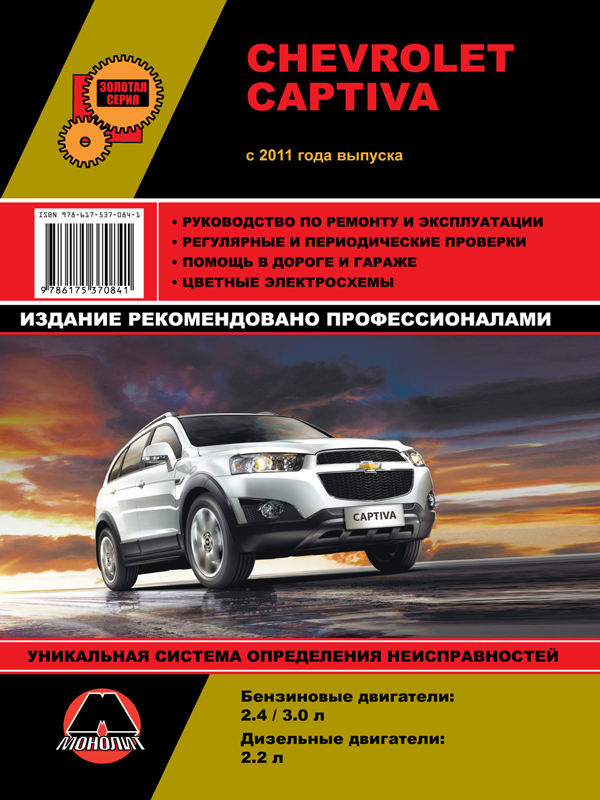 Chevrolet Captiva (Шевроле