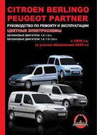 Руководство по ремонту Citroen Berlingo / Peugeot Partner / Ranch