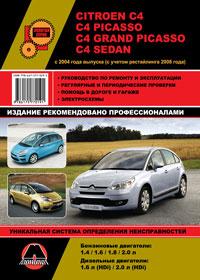 Руководство по ремонту Citroen C4 / C4 Picasso / C4 Grand Picasso / C4 Sedan с 2004 года