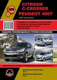 Руководство по ремонту Citroen C-Crosser / Peugeot 4007 c 2007 года