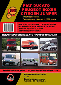 Руководство по ремонту Fiat Ducato / Peugeot Boxer / Citroen Jumper с 1994 года