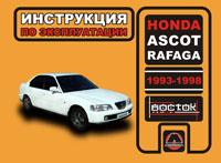 книга по ремонту honda ascot, книга по ремонту хонда аскот, руководство по ремонту honda ascot