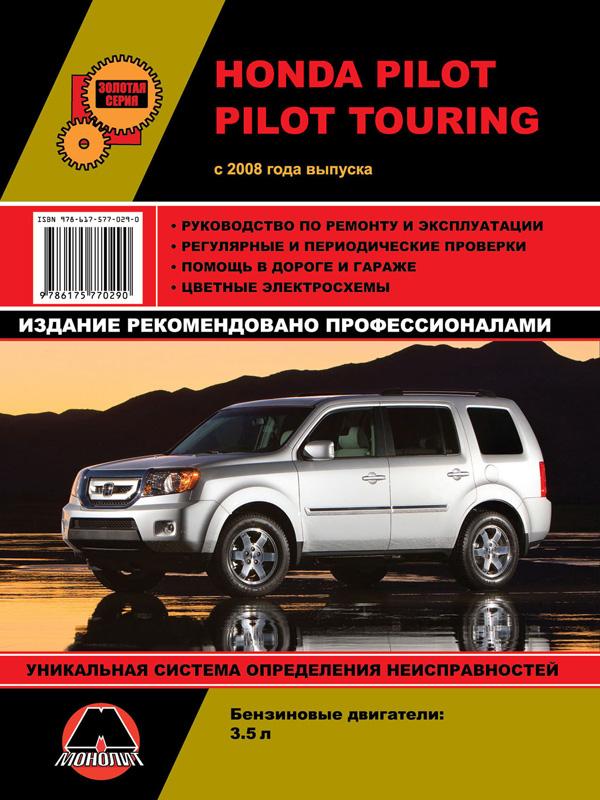 инструкция по эксплуатации хонда пилот 2014