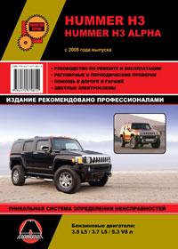 книга по ремонту hummer h3, книга по ремонту хаммер н3, руководство по ремонту hummer h3, руководство по ремонту хаммер н3