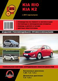Руководство по ремонту Kia Rio / Kia K2 с 2011 года