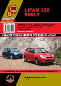 Руководство по ремонту Lifan Smily (320)