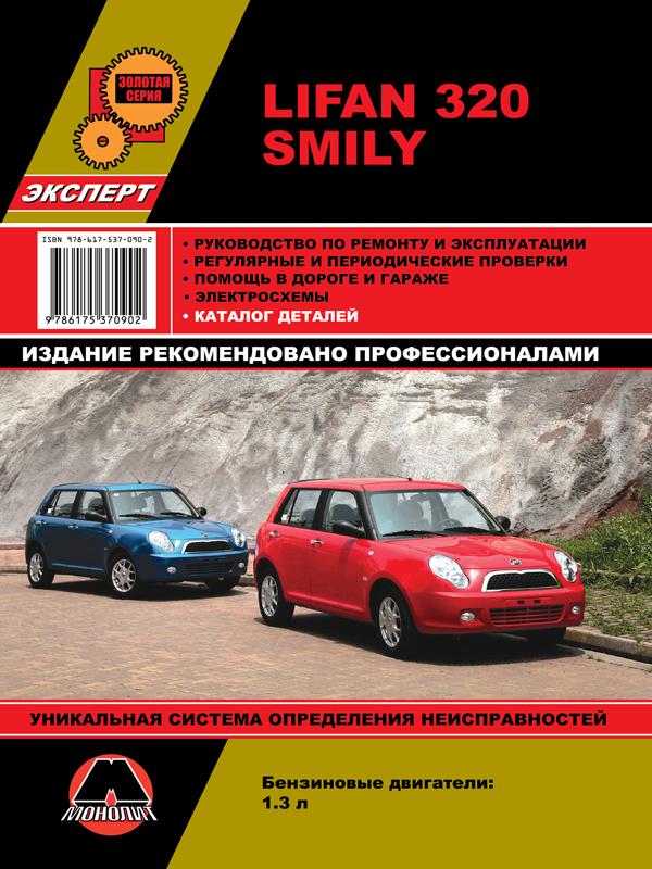 книга по ремонту lifan smily, книга по ремонту лифан смайли, руководство по ремонту lifan smily