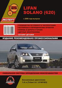 Руководство по ремонту Lifan Solano (620) c 2008 года