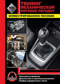 Тюнинг механической коробки передач автомобиля