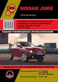 Руководство по ремонту Nissan Juke c 2010 года