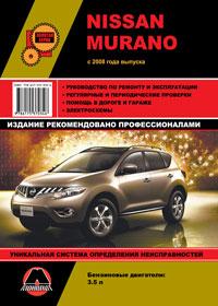 Руководство по ремонту Nissan Murano c 2008 года