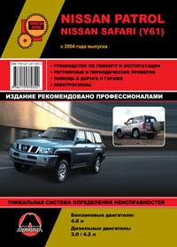 Руководство по ремонту Nissan Patrol / Nissan Safari (Y61) c 2004 года
