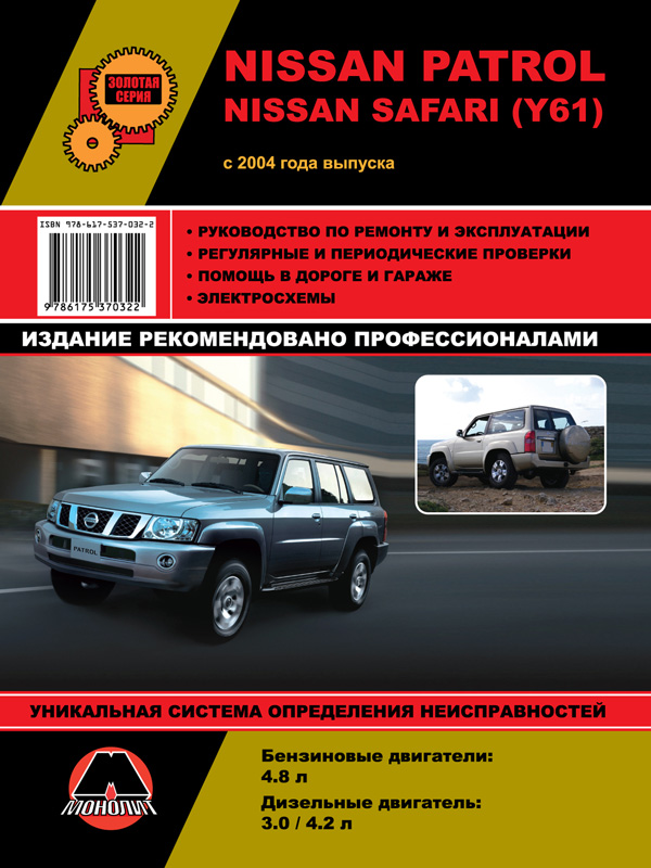 Nissan Patrol (Ниссан Патрул)