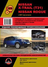 книга по ремонту nissan x-trail, книга по ремонту ниссан икс-трейл, руководство по ремонту nissan x-trail