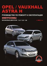 Руководство по ремонту Opel Astra H / Vauxhall Astra H с 2003 года