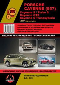 Руководство по ремонту Porsche Cayenne (957) / Cayenne S / Turbo S / Cayenne GTS / Cayenne S Transsyberia