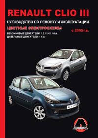 Руководство по ремонту Renault Clio III c 2005 года