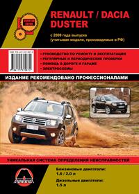 Руководство по ремонту Renault / Dacia Duster с 2009 года