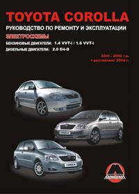 Руководство по ремонту Toyota Corolla 2001-2006 года