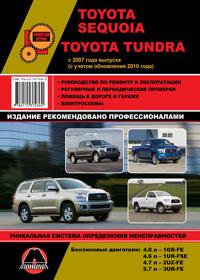 Руководство по ремонту Toyota Sequoia / Toyota Tundra с 2007 года
