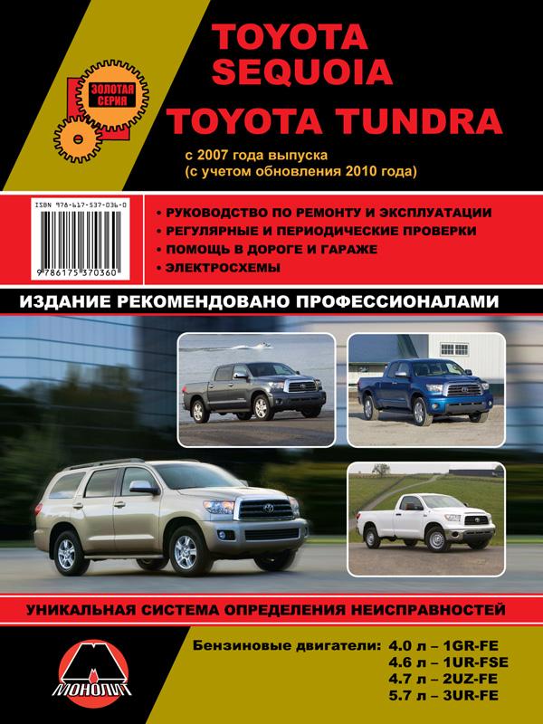 Toyota sequoia руководство по ремонту скачать