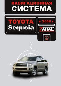 Инструкция по навигационной системе Toyota Sequoia с 2008 года