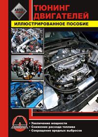 Руководство по тюнингу двигателя автомобиля. Способы увеличения мощности двигателя