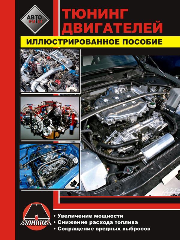 Руководство по тюнингу двигателя автомобиля