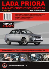 Руководство по ремонту Lada Priora / ВАЗ 2170 / 2171 / 2172 / 2173 с 2007 года