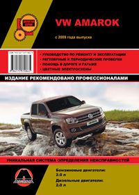 Руководство по ремонту Volkswagen Amarok с 2009 года