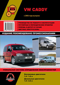Руководство по ремонту Volkswagen Caddy с 2003 года