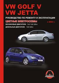 Руководство по ремонту Volkswagen Golf V / Volkswagen Jetta с 2003 года